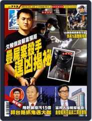 Next Magazine 壹週刊 (Digital) Subscription January 22nd, 2015 Issue