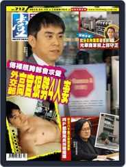 Next Magazine 壹週刊 (Digital) Subscription January 15th, 2015 Issue