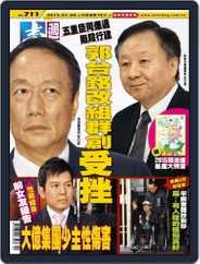 Next Magazine 壹週刊 (Digital) Subscription January 8th, 2015 Issue