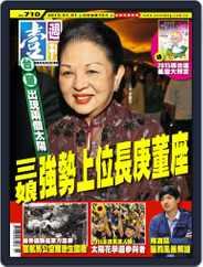 Next Magazine 壹週刊 (Digital) Subscription December 31st, 2014 Issue