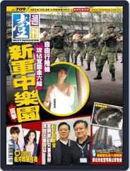 Next Magazine 壹週刊 (Digital) Subscription December 24th, 2014 Issue