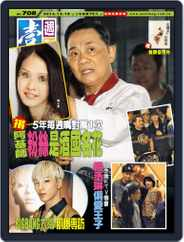 Next Magazine 壹週刊 (Digital) Subscription December 17th, 2014 Issue