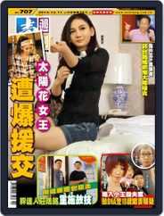 Next Magazine 壹週刊 (Digital) Subscription December 9th, 2014 Issue