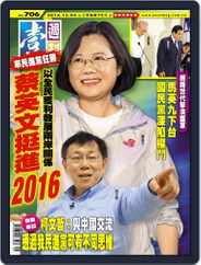 Next Magazine 壹週刊 (Digital) Subscription December 2nd, 2014 Issue