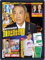Next Magazine 壹週刊 (Digital) Subscription November 25th, 2014 Issue