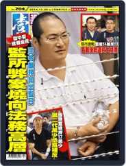 Next Magazine 壹週刊 (Digital) Subscription November 18th, 2014 Issue