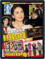 Next Magazine 壹週刊 (Digital) Subscription November 12th, 2014 Issue