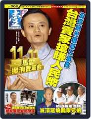 Next Magazine 壹週刊 (Digital) Subscription November 4th, 2014 Issue