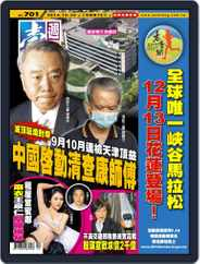 Next Magazine 壹週刊 (Digital) Subscription October 29th, 2014 Issue