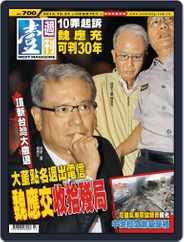 Next Magazine 壹週刊 (Digital) Subscription October 22nd, 2014 Issue