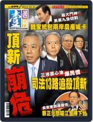 Next Magazine 壹週刊 (Digital) Subscription October 15th, 2014 Issue