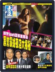 Next Magazine 壹週刊 (Digital) Subscription October 8th, 2014 Issue