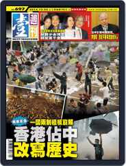 Next Magazine 壹週刊 (Digital) Subscription October 1st, 2014 Issue