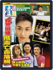 Next Magazine 壹週刊 (Digital) Subscription September 24th, 2014 Issue