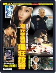 Next Magazine 壹週刊 (Digital) Subscription September 17th, 2014 Issue