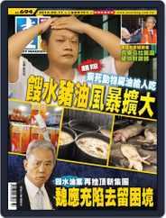 Next Magazine 壹週刊 (Digital) Subscription September 10th, 2014 Issue