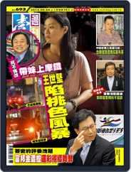 Next Magazine 壹週刊 (Digital) Subscription September 3rd, 2014 Issue