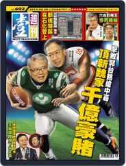 Next Magazine 壹週刊 (Digital) Subscription August 27th, 2014 Issue
