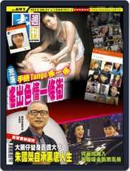 Next Magazine 壹週刊 (Digital) Subscription August 20th, 2014 Issue