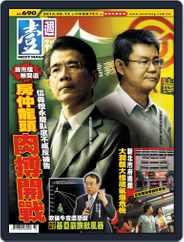 Next Magazine 壹週刊 (Digital) Subscription August 13th, 2014 Issue