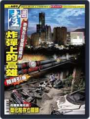 Next Magazine 壹週刊 (Digital) Subscription August 6th, 2014 Issue