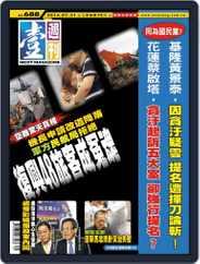 Next Magazine 壹週刊 (Digital) Subscription July 30th, 2014 Issue