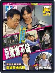 Next Magazine 壹週刊 (Digital) Subscription July 23rd, 2014 Issue