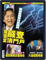 Next Magazine 壹週刊 (Digital) Subscription July 16th, 2014 Issue