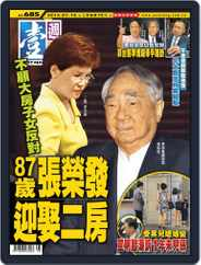 Next Magazine 壹週刊 (Digital) Subscription July 9th, 2014 Issue