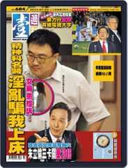 Next Magazine 壹週刊 (Digital) Subscription July 2nd, 2014 Issue