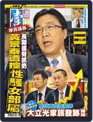 Next Magazine 壹週刊 (Digital) Subscription June 25th, 2014 Issue