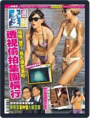 Next Magazine 壹週刊 (Digital) Subscription June 18th, 2014 Issue