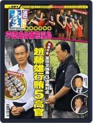 Next Magazine 壹週刊 (Digital) Subscription June 11th, 2014 Issue