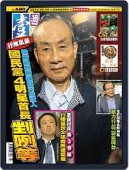Next Magazine 壹週刊 (Digital) Subscription June 4th, 2014 Issue
