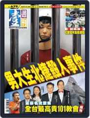 Next Magazine 壹週刊 (Digital) Subscription May 28th, 2014 Issue