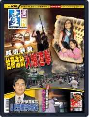 Next Magazine 壹週刊 (Digital) Subscription May 21st, 2014 Issue