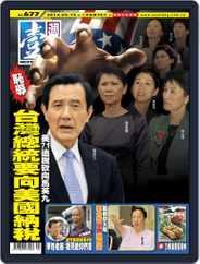 Next Magazine 壹週刊 (Digital) Subscription May 14th, 2014 Issue