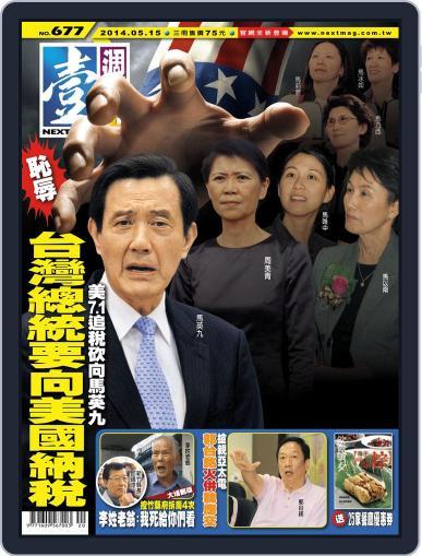 Next Magazine 壹週刊 (Digital) May 14th, 2014 Issue Cover