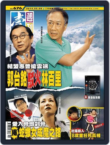 Next Magazine 壹週刊 (Digital) May 7th, 2014 Issue Cover