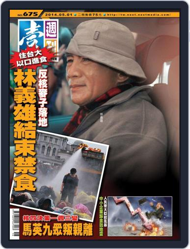 Next Magazine 壹週刊 (Digital) April 30th, 2014 Issue Cover