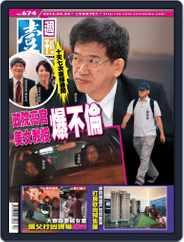 Next Magazine 壹週刊 (Digital) Subscription April 23rd, 2014 Issue