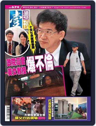 Next Magazine 壹週刊 (Digital) April 23rd, 2014 Issue Cover