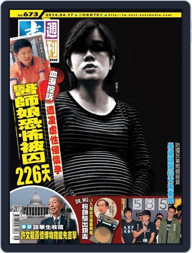Next Magazine 壹週刊 (Digital) April 16th, 2014 Issue Cover