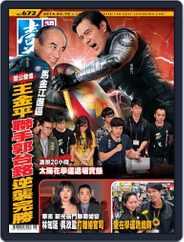 Next Magazine 壹週刊 (Digital) Subscription April 9th, 2014 Issue