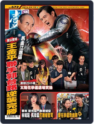 Next Magazine 壹週刊 (Digital) April 9th, 2014 Issue Cover
