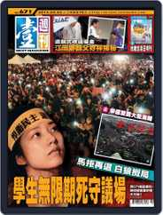 Next Magazine 壹週刊 (Digital) Subscription April 2nd, 2014 Issue