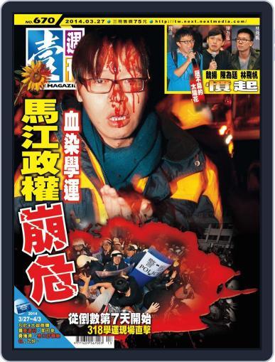 Next Magazine 壹週刊 (Digital) March 26th, 2014 Issue Cover