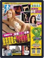 Next Magazine 壹週刊 (Digital) Subscription March 19th, 2014 Issue
