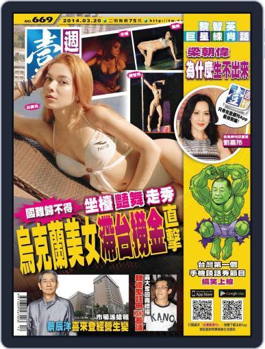 Next Magazine 壹週刊 (Digital) March 19th, 2014 Issue Cover