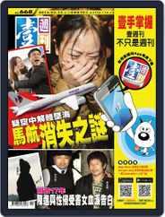 Next Magazine 壹週刊 (Digital) Subscription March 12th, 2014 Issue